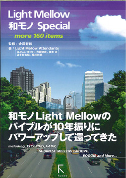 Light Mellow 和モノ Special