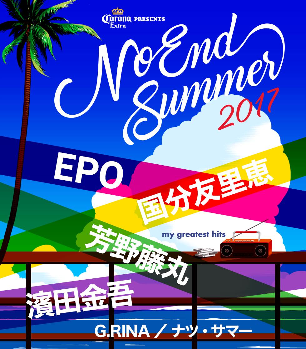 NO END SUMMER 2017